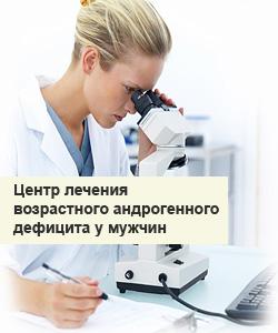 Центр лечения возрастного андрогенного дефицита у мужчин